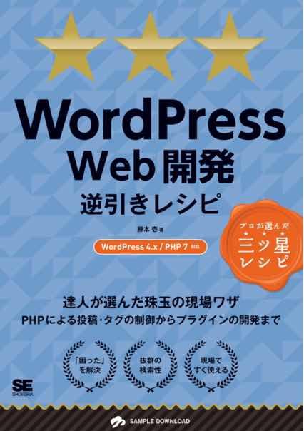 WordPress Web開発 逆引きレシピ