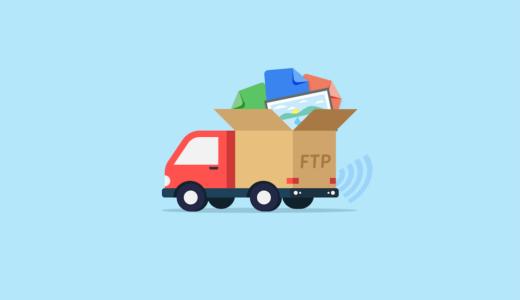 FTPソフト「FileZillaの使い方」