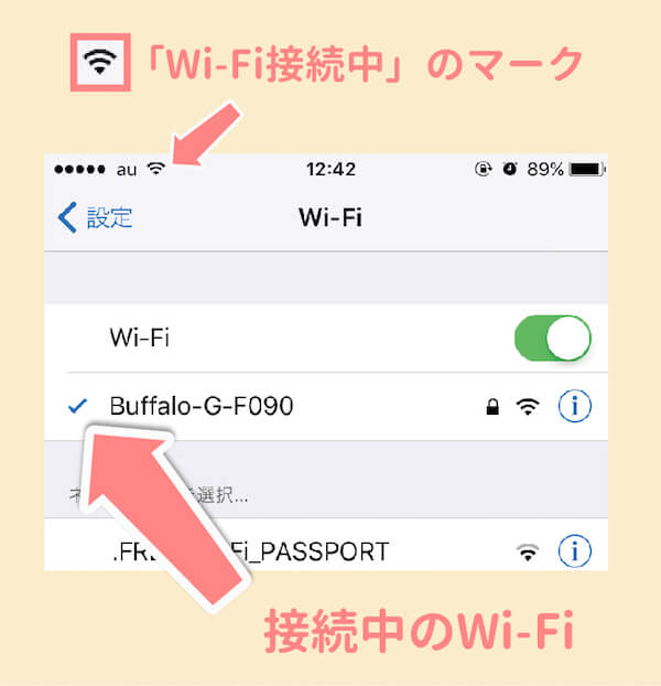 iPhoneでWi-Fiが接続できた