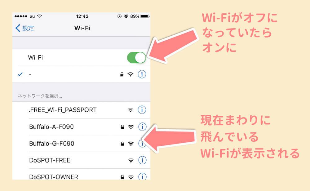 iPhoneでWi-Fiを有効に
