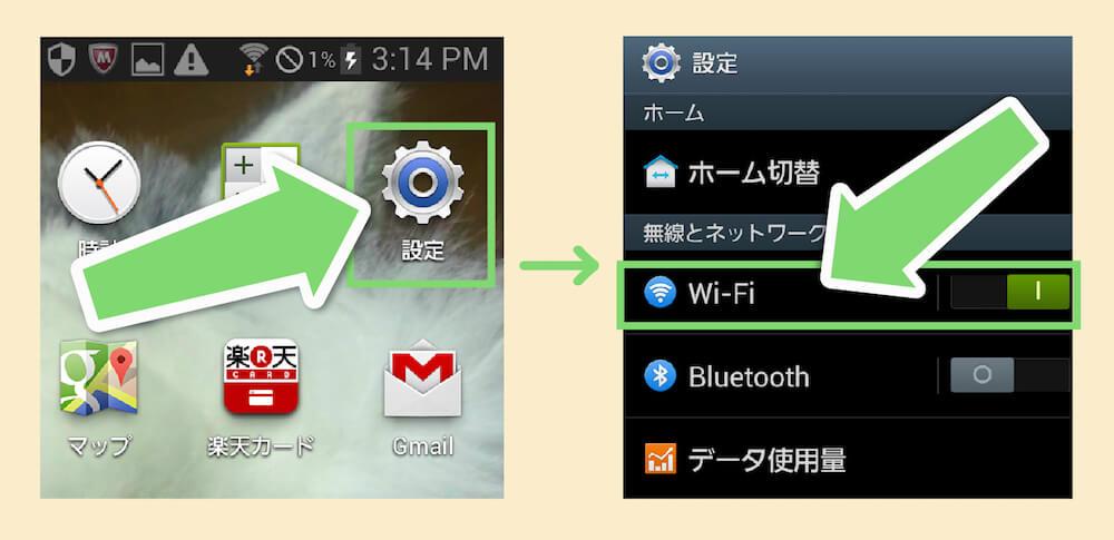 AndroidでWi-Fi設定を開く