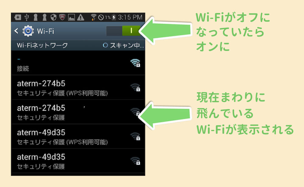 AndroidスマホでWi-Fiを有効に