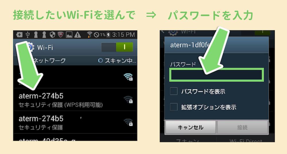 AndroidスマホでWi-Fiのパスワードを入力