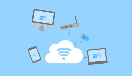 自宅にWi-Fiを導入する方法