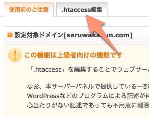 .htaccess編集をクリック
