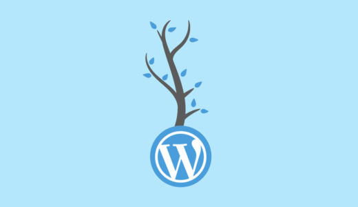 WordPress 条件分岐