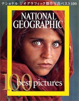 ナショナルジオグラフィック傑作写真集