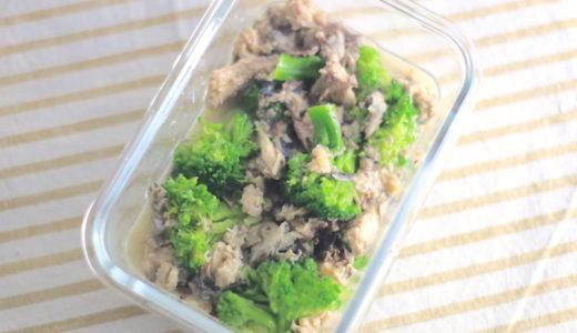 ブロッコリーと鯖のおかずの簡単レシピ