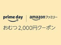 オムツ2000円分クーポン