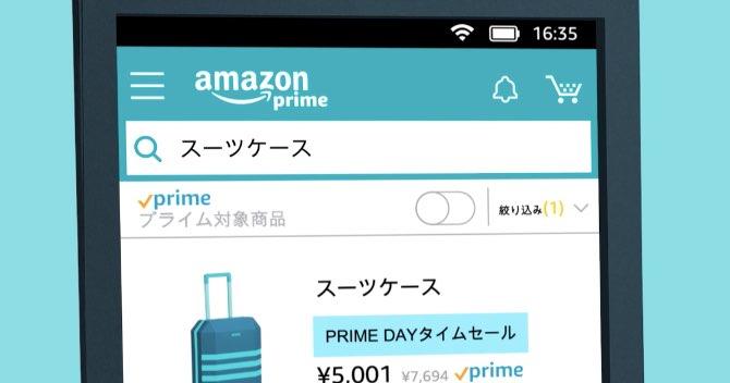 公式アプリでセール品を検索する
