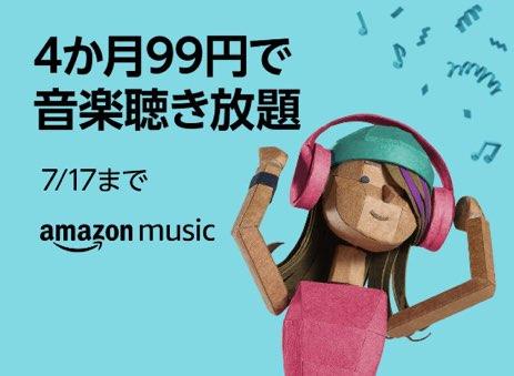 Amazon Music 4ヶ月99円で聴き放題