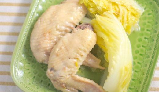 手羽先と白菜の塩煮込みの簡単レシピ