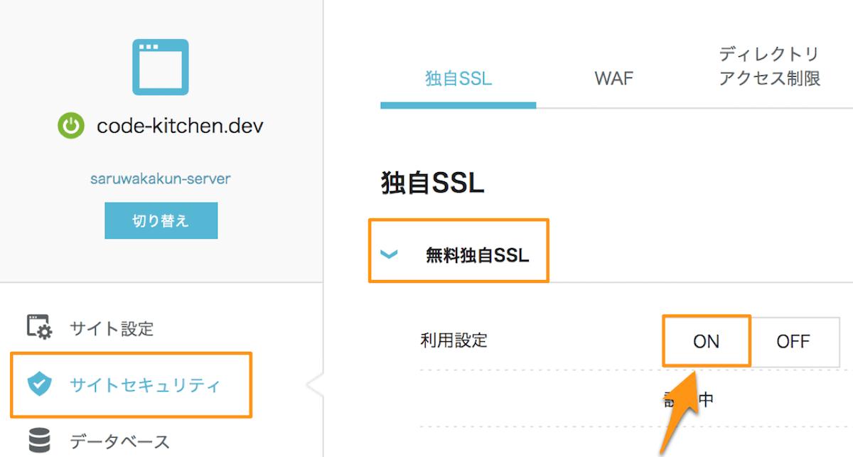 無料独自SSLをONにする