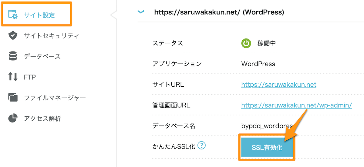 SSL有効化をクリック