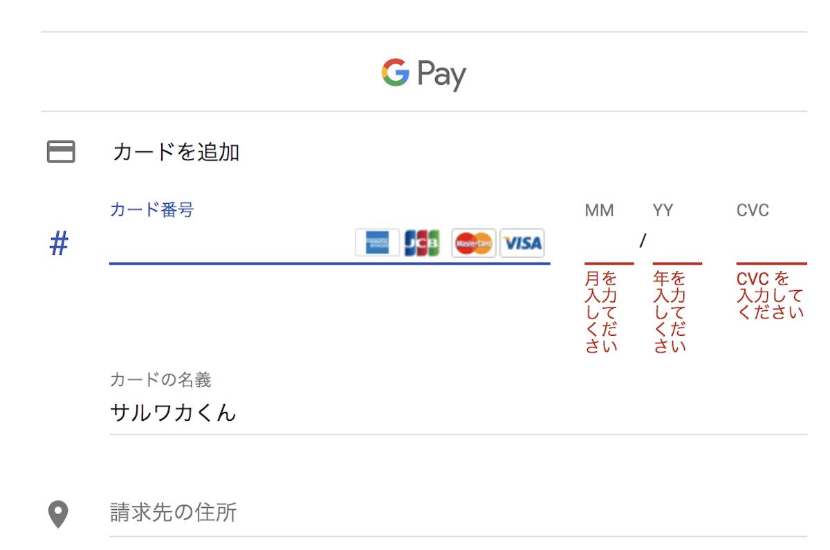 クレジットカード情報を入力