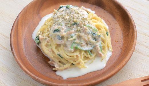 ツナのクリームパスタの簡単レシピ