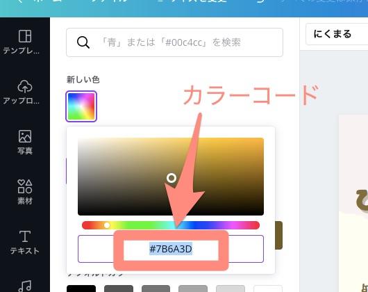 カラーコードを確認する