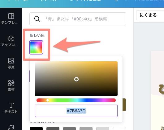 「新しい色」をクリック