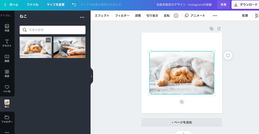 画像をクリックで使用できる