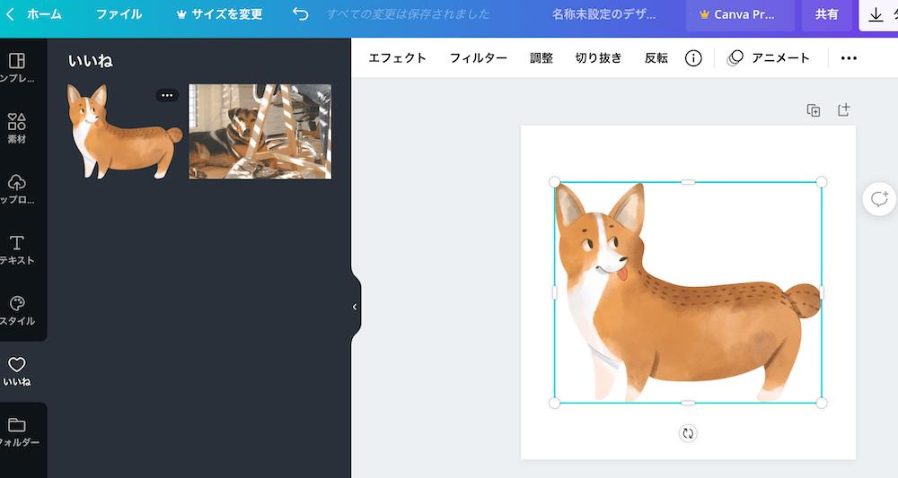 クリックすれば素材をデザインに使用できる