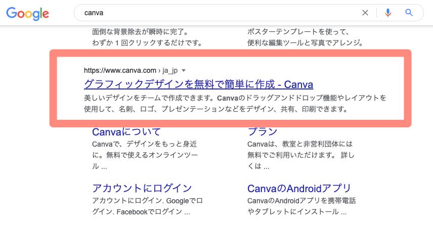 「Canva」で検索