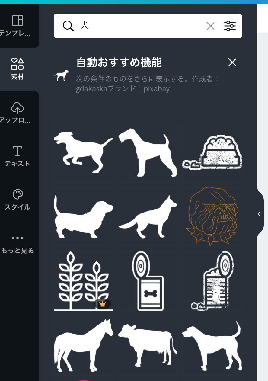 似ている犬イラストが表示される