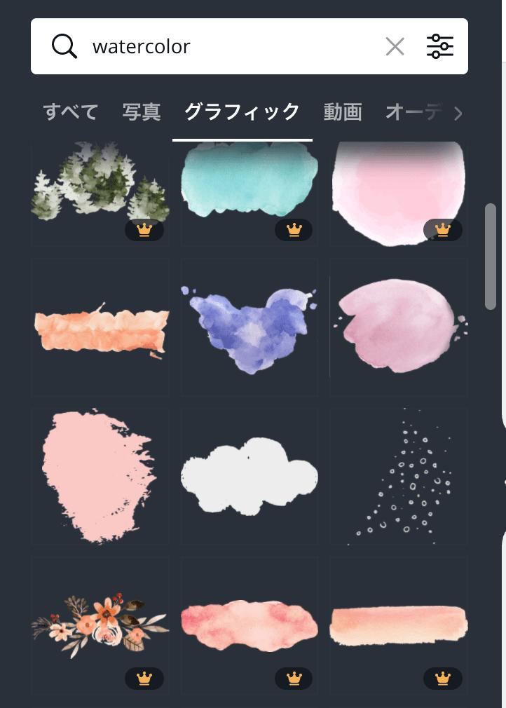 「watercolor」で検索