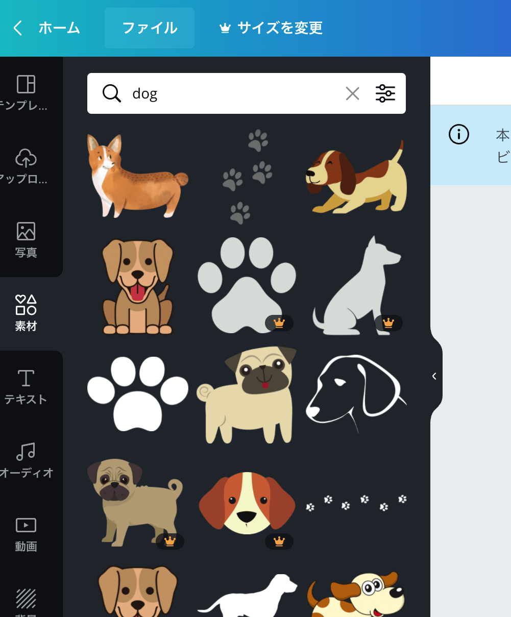 Canvaの「dog」の検索結果