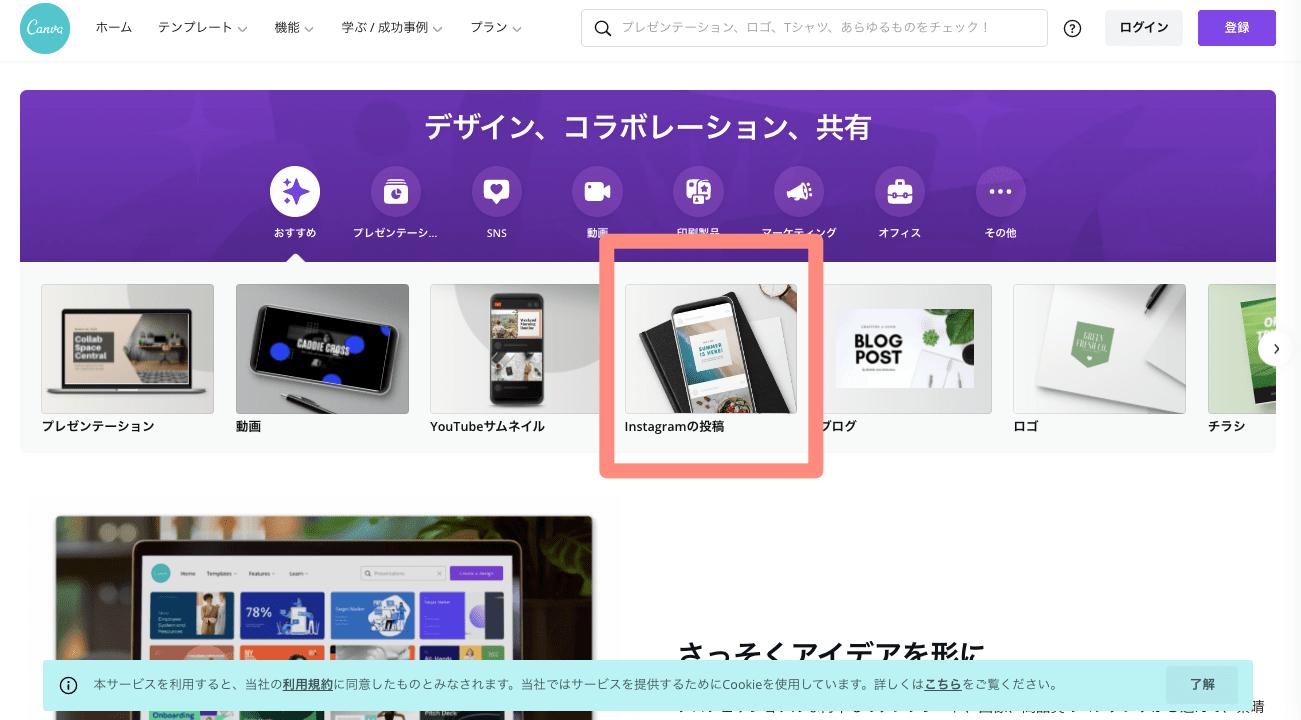 Canvaのホームページにアクセス