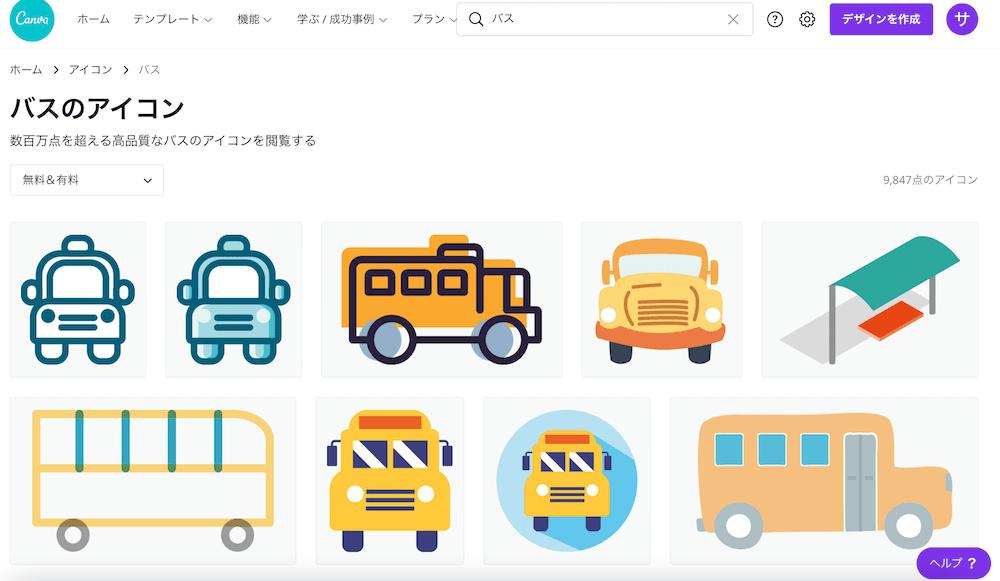 「バス」の検索結果