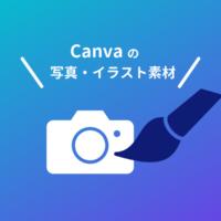 無料写真・イラスト素材はCanvaで見つかる!ブログやデザインで使える素材を紹介