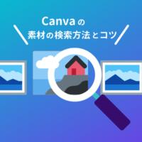 Canvaで写真素材やイラスト素材を検索する方法