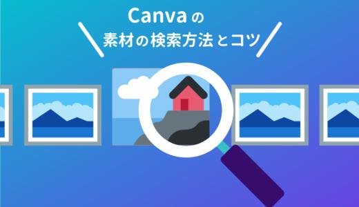 Canvaの素材検索の方法とコツ