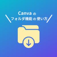 【Canva】素材を保存!お気に入り・フォルダ機能の使い方