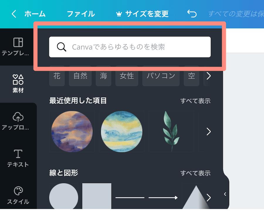 検索バーにアクセスコードを入れる