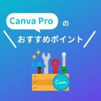 【Canva】有料プランがすごすぎる!できることやおすすめ機能をレビュー