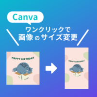 画像サイズ変更をワンクリックで!Canvaのマジックリサイズの使い方