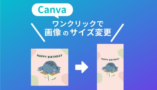 Canvaの画像サイズ変更機能マジックリサイズ