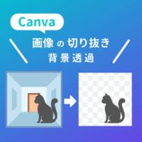 画像切り抜き加工ならCanvaがおすすめ!ワンクリックで背景を透過する方法