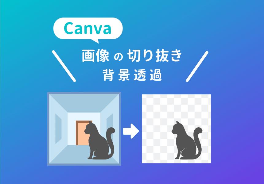 画像切り抜き背景透過をCanvaで