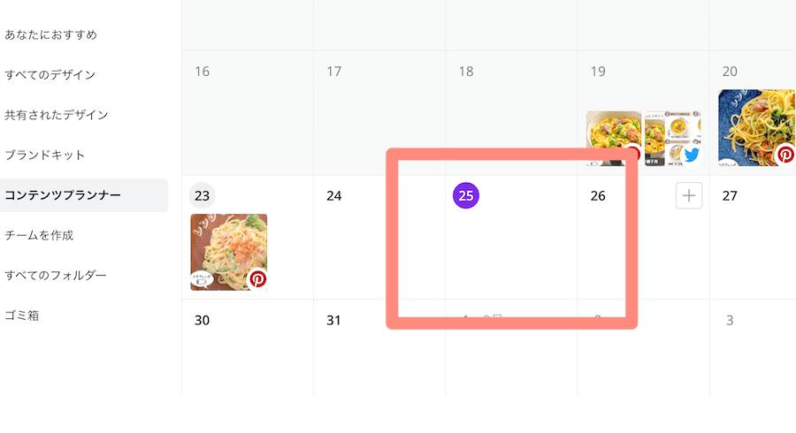 コンテンツプランナーのカレンダーから投稿が消えていればOK