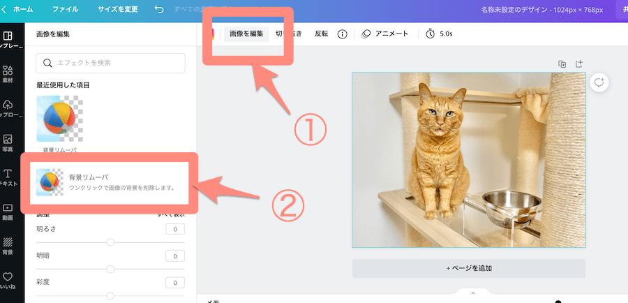 画像を編集をクリックして背景リムーバを使用する