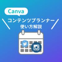 【Canva】コンテンツプランナーの使い方!複数SNSに予約投稿する方法