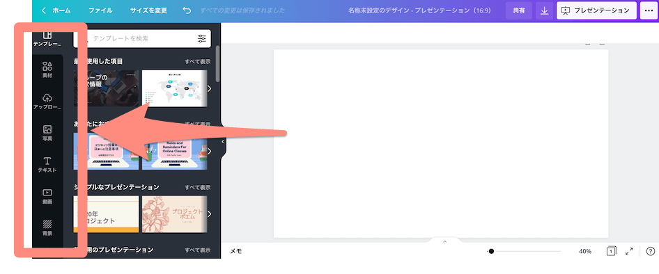 Canvaのグラフは左のメニューバーをクリック
