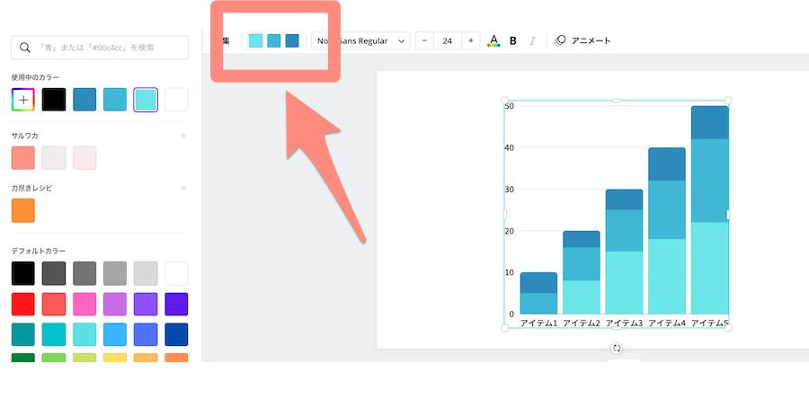 Canvaで棒グラフの色を変更する