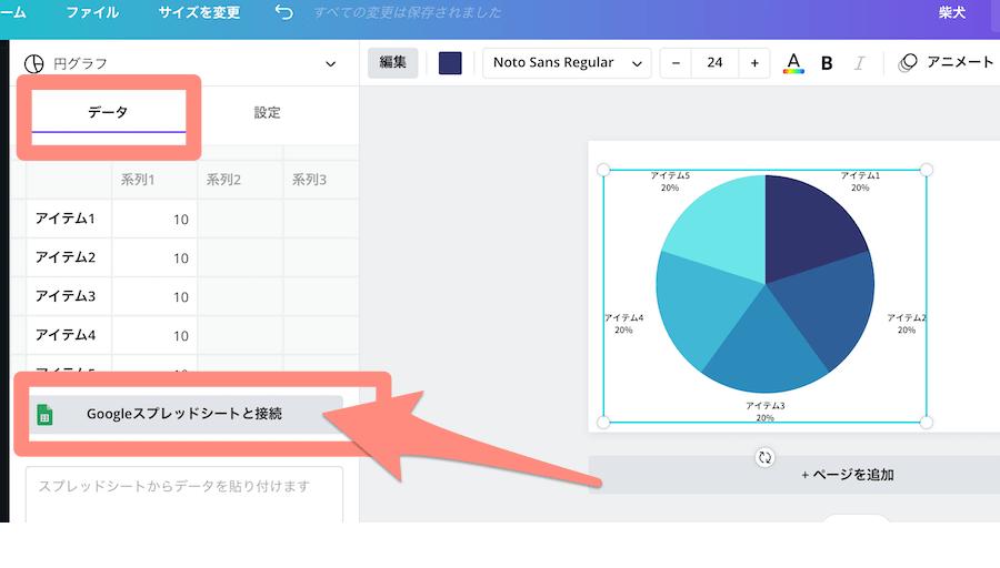 データのスプレッドシート接続をクリック