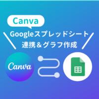 【Canva】Googleスプレッドシートと連携してグラフを作る方法