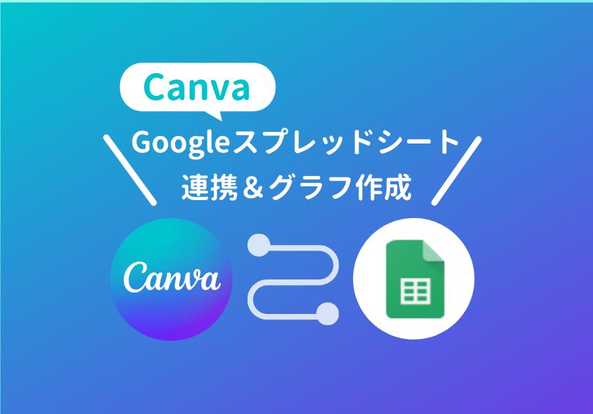 Canvaとスプレッドシートの連携方法